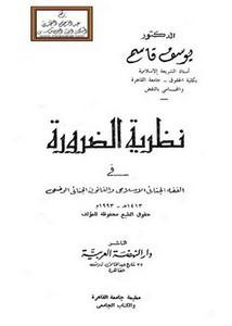 نظرية الضرورة في الفقه الجنائي الإسلامي والقانون الجنائي الوضعي