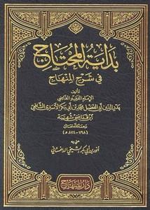 بداية المحتاج في شرح المنهاج- ط دار المنهاج