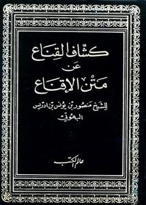 كشاف القناع طبعة وزارة العدل pdf