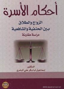 أحكام الأسرة الزواج والطلاق بين الحنفية والشافعية دراسة مقارنة بالقانون