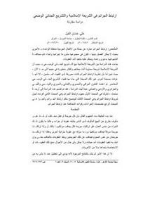 ارتباط الجرائم في الشريعة الإسلامية والتشريع الجنائي الوضعي دراسة مقارنة