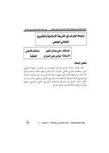 ارتباط الجرائم في الشريعة الإسلامية والتشريع الجنائي الوضعي