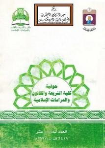 حولية كلية الشريعة والقانون والدراسات الإسلامية- 15