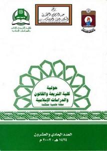 حولية كلية الشريعة والقانون والدراسات الإسلامية - 21