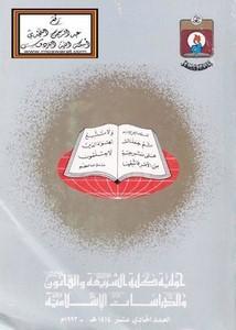 حولية كلية الشريعة والقانون والدراسات الإسلامية - 11