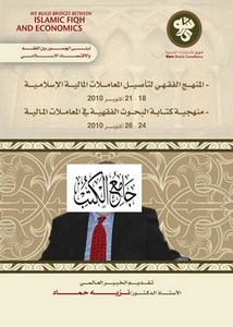 المنهج الفقهي لتأصيل المعاملات المالية الإسلامية، منهجية كتابة البحوث الفقهية في المعاملات المالية