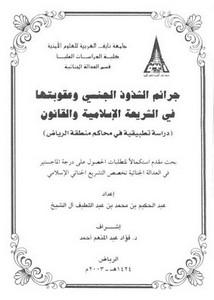 جرائم الشذوذ الجنسي وعقوبتها في الشريعة والقانون دراسة تطبيقية في محاكم منطقة الرياض