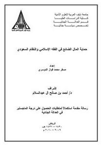 حماية المال الضائع في الفقه الإسلامي والنظام السعودي
