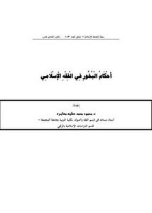 أحكام البخور في الفقه الإسلامي