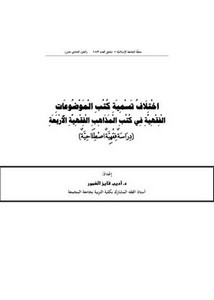 اختلاف تسمية كتب الموضوعات الفقهية في كتب المذاهب الفقهية الأربعة دراسة فقهية اصطلاحية