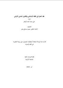 عقد العمل في الفقه الإسلامي والقانون المدني الأردني
