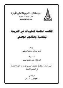 المقاصد الخاصة للعقوبات في الشريعة الاسلامية والقانون الوضعي