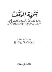 تنمية الوقف دراسة تتناول نظام الوقف الإسلامي وطرق تنميته من النواحي القانونية والاقتصادية