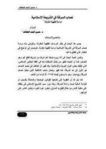 نصاب السرقة في الشريعة الإسلامية دراسة فقهية مقارنة