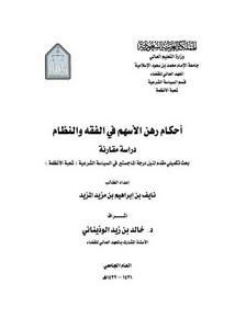 أحكام رهن الأسهم في الفقه الإسلامي والنظام دراسة مقارنة