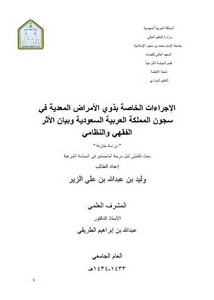 كتاب الامراض المعدية pdf