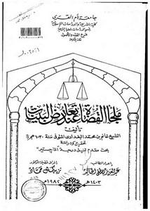 ملجأ القضاة عند تعارض البينات للشيخ غانم بن محمد البغدادي المتوفى سنة 1030 هجرية تحقيق ودراسة