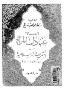أحكام عبادات المرأة في الشريعة الإسلامية دراسة فقهية مقارنة