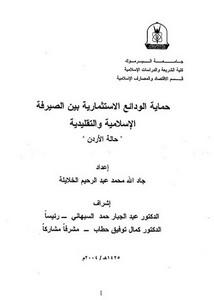 حماية الودائع الإستثمارية بين الصيرفة الإسلامية والتقليدية حالة الأردن