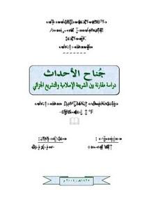 جناح الأحداث دراسة مقارنة بين الشريعة الإسلامية والتشريع الجزائي