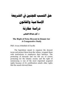 حق النسب للجنين في الشريعة الإسلامية والقانون دراسة مقارنة