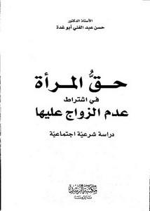 حق المرأة في اشتراط عدم الزواج عليها دراسة شرعية اجتماعية