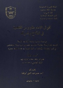 أقوال الإمام طاووس الفقهية في النكاح وفرقه دراسة مقارنة بفقه المذاهب الأربعة