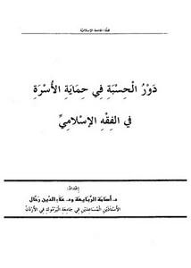 دور الحسبة في حماية الأسرة في الفقه الإسلامي