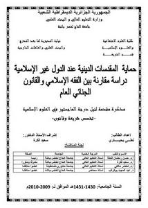 حماية المقدسات الدينية عند الدول غير الإسلامية دراسة مقارنة في الفقه الإسلامي والقانون الجنائي العام
