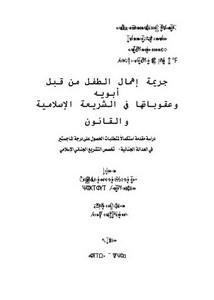 جريمة إهمال الطفل من قبل أبويه وعقوبتها في الشريعة الإسلامية والقانون