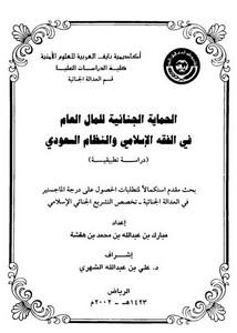 الحماية الجنائية للمال العام في الفقه الإسلامي والنظام السعودي دراسة تطبيقية