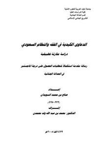 الدعاوى الكيدية في الفقه والنظام السعودي دراسة مقارنة تطبيقية