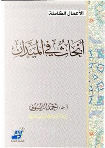 أبحاث في الميدان – د.أحمد الريسوني