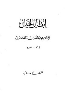 إبطال الحيل لابن بطة المكتب الإسلامي – بيروت