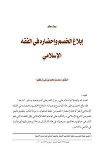 إبلاغ الخصم وإحضاره في الفقه الإسلامي