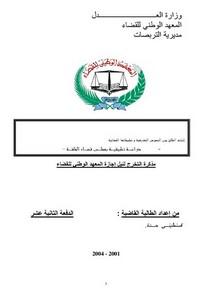 اثبات الطلاق بين نصوصها التشريعيةوتطبيقاتها القضائية