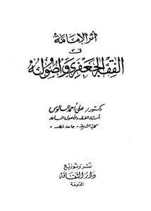 أثر الإمامة في الفقه الجعفري وأصوله – علي السالوس