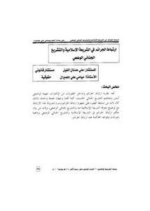 ارتباط الجرائم في الشريعة الاسلامية والتشريع الجنائي الوضعي-مجلة الشريعة والقانون -2003 – بحث