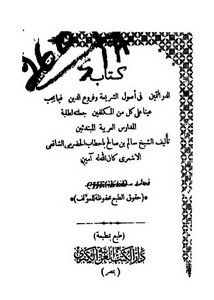 الدر الثمين في أصول الشريعة وفروع الدين لسالم بن صالح الحضرمي