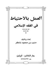 العمل بالاحتياط في الفقه الإسلامي