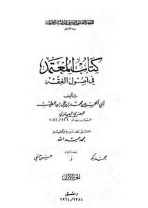 المعتمد في اصول الفقه – ابي الحسين محمد بن علي بن الطيب المعتزلي