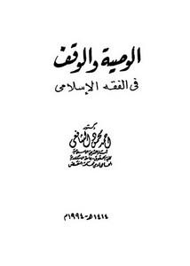 الوصية والوقف في الفقه الإسلامي