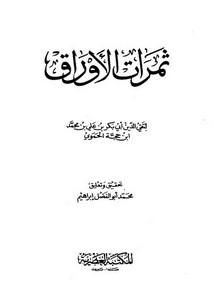 ثمرات الأوراق – أبو بكر بن محمد بن حجة الحموي