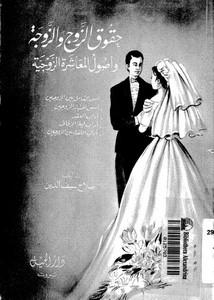 حقوق الزوج والزوجة وأصول المعاشرة الزوجية لصلاح سيف الدين