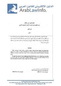 حكم الإشهاد على الطلاق، دراسة فقهية مقارنة بقانون الأحوال الشخصية الأردني