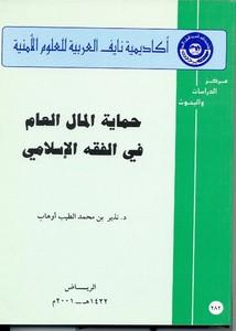 حماية المال العام في الفقه الإسلامي