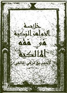 خلاصة الجواهر الزكية في فقه المالكي