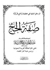 صفة الحج لسماحة الشيخ ابن باز