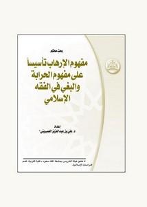 مفهوم الإرهاب تأسيساً على مفهوم الحرابة والبغي في الفقه الإسلامي