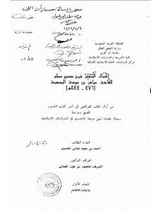 إكمال المعلم شرح صحيح مسلم للقاضي عياض اليحصبي من أول كتاب الفرائض إلى آخر كتاب الحدود